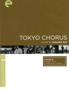 Токийский хор