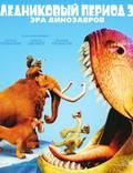 """Постер из фильма """"Ледниковый период 3: Эра динозавров"""" - 1"""