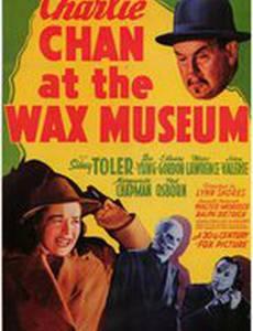 Чарли Чан в доме восковых фигур
