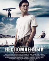 """Постер из фильма """"Несломленный"""" - 8"""