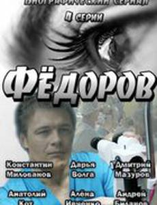 Фёдоров (мини-сериал)