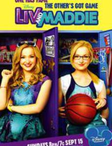 Лив и Мэдди