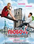 """Постер из фильма """"Любовь в большом городе"""" - 1"""