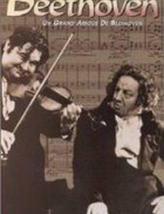 Большая любовь Бетховена