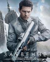 "Постер из фильма ""Обливион"" - 7"