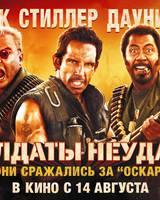 """Постер из фильма """"Солдаты неудачи"""" - 7"""