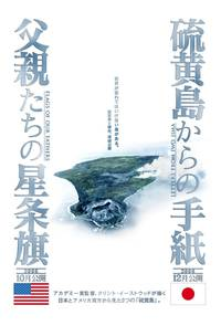 Постер Письма с Иводзимы