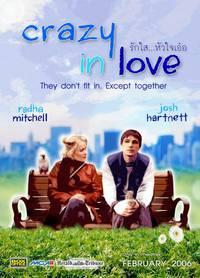 Постер Без ума от любви