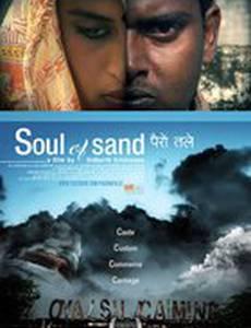 Душа песка