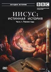 BBC: Иисус: Истинная история