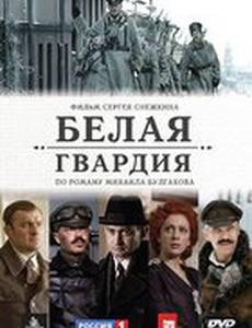 Белая гвардия