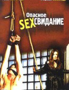 Опасное секс свидание
