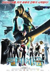 Постер Элизиум