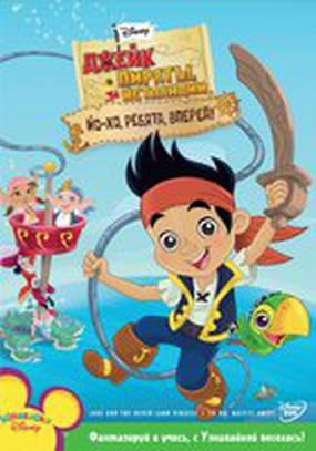 Джейк и пираты Нетландии