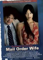 Жена по почте