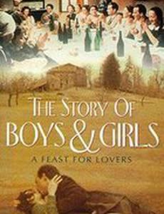 История мальчиков и девочек