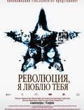 """Постер из фильма """"Революция, я люблю тебя!"""" - 1"""