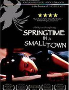 Весна в маленьком городе