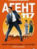"""Постер из фильма """"Агент 117"""" - 1"""