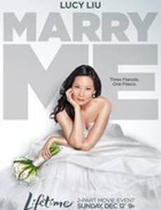 Женись на мне (мини-сериал)