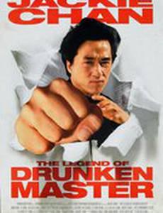 Пьяный мастер 2
