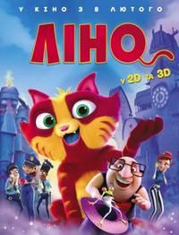 Постер Лино