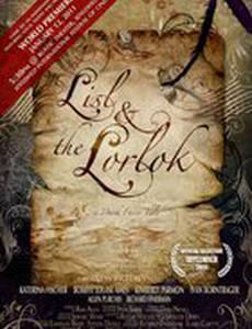 Лизл и Лорлок