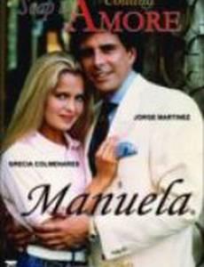 Мануэла