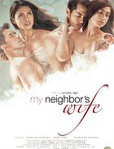 Соседская жена