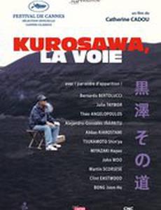 Путь Куросавы