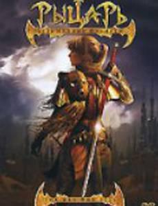 Рыцарь безымянной планеты