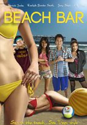 Бар на пляже: Кино