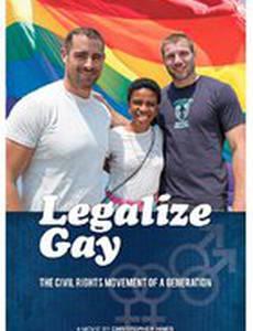 Право быть геем