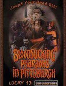 Фараоны-кровососы из Питтсбурга
