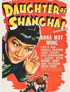 Дочь Шанхая