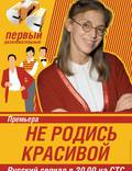 """Постер из фильма """"Не родись красивой"""" - 1"""