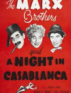 Ночь в Касабланке