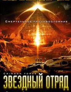 Звездный отряд: Война на Марсе