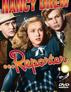 Нэнси Дрю... Репортер