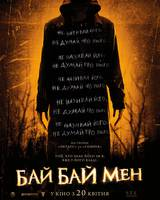 "Постер из фильма ""Байбаймэн"" - 1"
