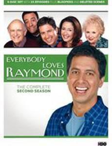 Все любят Рэймонда