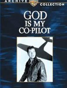 Бог – мой второй пилот