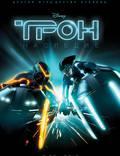 """Постер из фильма """"Трон: Наследие"""" - 1"""