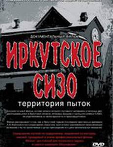 Иркутское СИЗО: Территория пыток (видео)