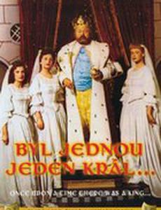 Жил-был один король