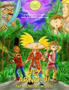 Эй, Арнольд! Приключения в джунглях
