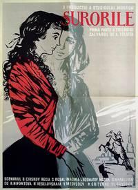 Постер Сестры