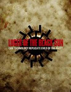 Пистолет из Черного Солнца