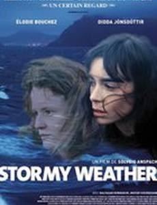 Ненастная погода