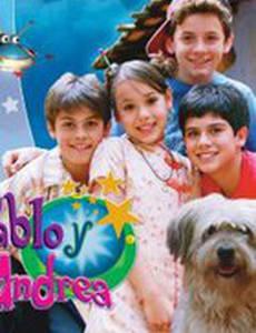 Пабло и Андреа